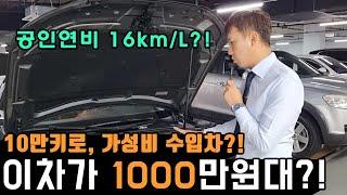 공인연비 16km/L?! 연비깡패 수입차가 1000만원…
