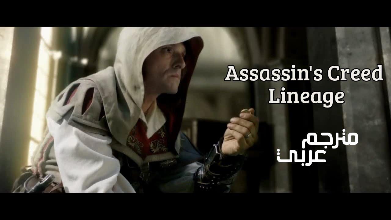 Assassin S Creed Lineage الجزء الأول مترجم للعربية Youtube