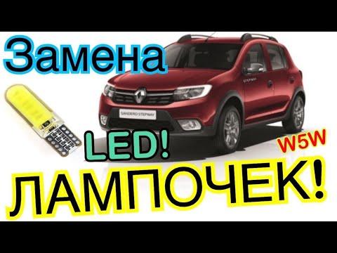 Renault Sandero Stepway 2 Замена ЛАМПОЧЕК! Рено Сандеро Степвей 2 лампы LED 2019 Logan 2. Логан 2