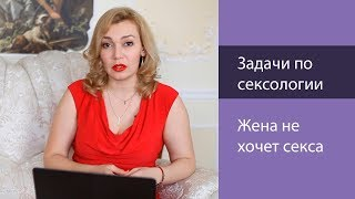 Задачи по #сексологии.  Жена не хочет секса. Татьяна Славина