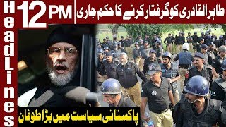 Court Issued Order To Arrest Tahir ul Qadri   Headlines 12 PM   19 April 2019   Express News