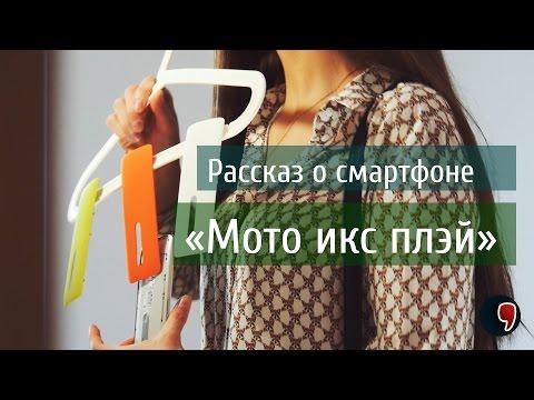 Обзор Moto X play