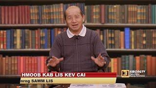 HMOOB KAB LIS KEV CAI: with Ser Lee. S1E8.