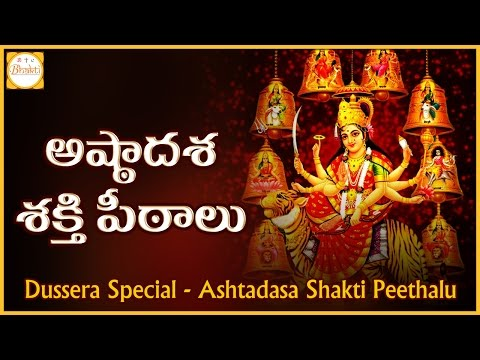 Ashta Dasa Shakthi Peetha Stotram | Shakti Stothram | Dussehra Special 2017 | Bhakti