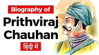 Biography of Prithviraj Chauhan, Rajput warrior king of Chauhan clan, Why is called a great hero?