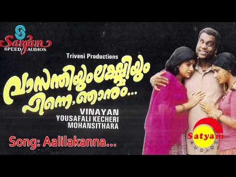Aalilakanna - Vasanthiyum Lakshmiyum Pinne Njanum