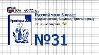 Задание № 31 - Русский язык 6 класс (Ладыженская, Баранов, Тростенцова)