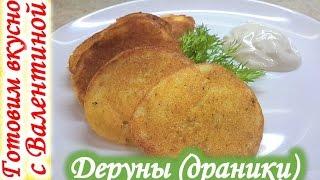 КАК ПРИГОТОВИТЬ ДРАНИКИ (деруны) с картошки, оОчень вкусно.