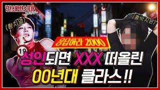 트와이스 미안해ㅜ 다시 돌아간 세기말 역주행 메이크업(feat. 황치열)+펜트하우스3 조비서 커피차 인증 ㅣ…