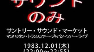 SUNTORY SOUND MARKET(サントリー・サウンド・マーケット)」 □「(CM)...