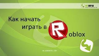 Как начать играть в Roblox | Winportal Россия