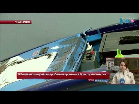 В Челябинске банк ограбили через подвал