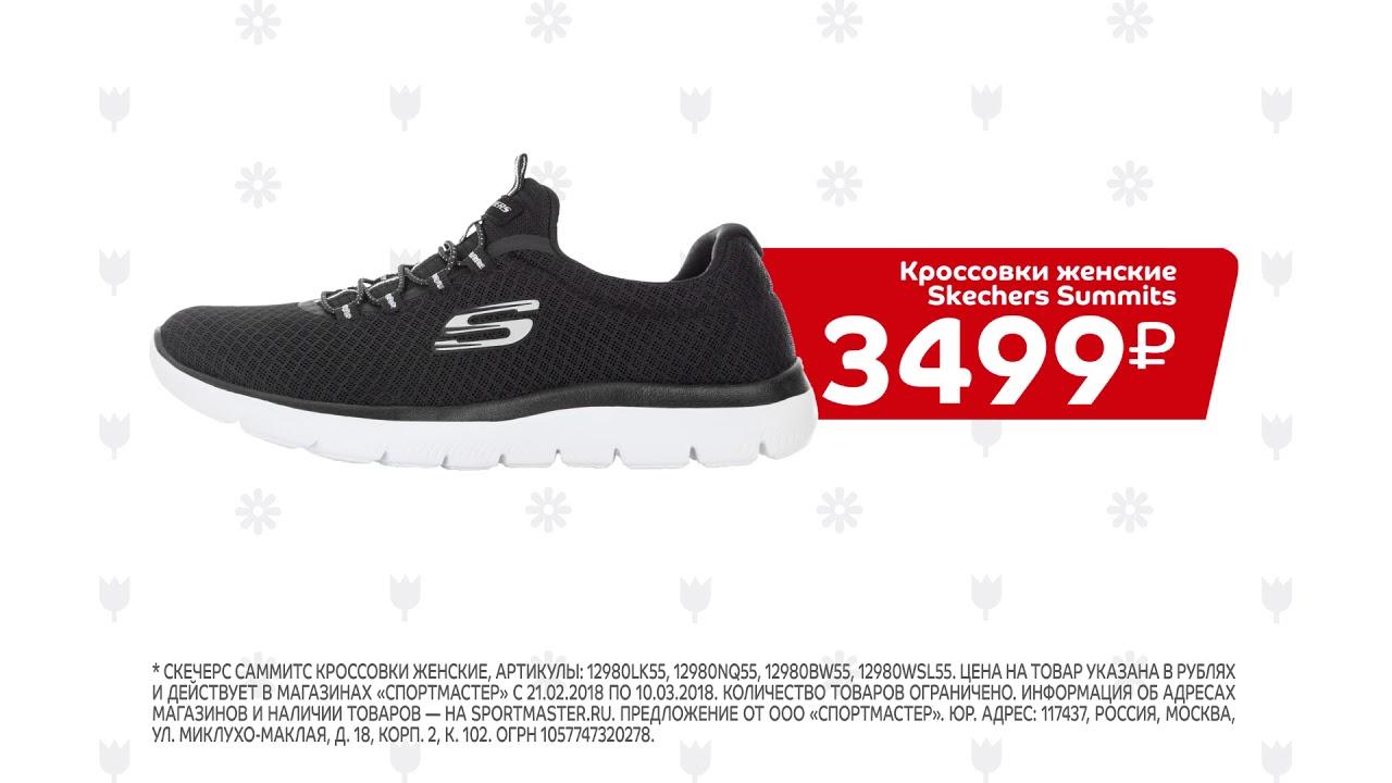 Скетчерс Интернет Магазин Официальный Сайт Москва Распродажа