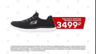 Мастер весенних подарков - Женские кроссовки Skechers