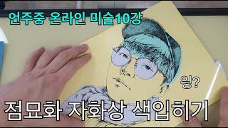 언주중 온라인미술10강/ 점묘화자화상 색입히기/ 자화상