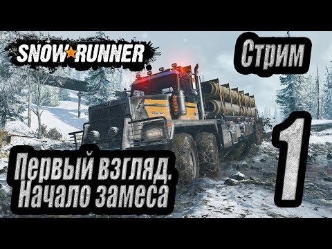 SnowRunner (Первый взгляд на русском) Стрим #1 Начало замеса