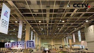 [中国新闻] 关注二十国集团领导人峰会 筹备倒计时 大阪进入G20时间   CCTV中文国际