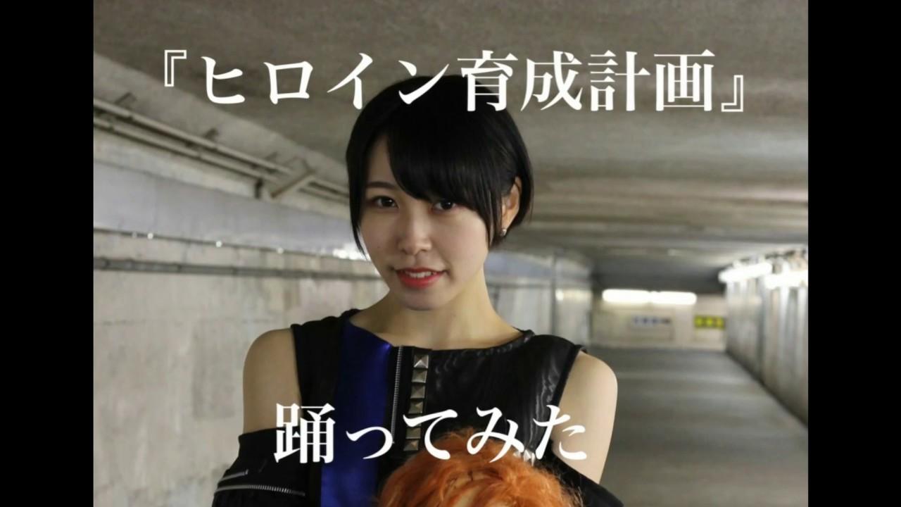 【さーちゃん】ヒロイン育成計画 / HoneyWorks 踊って ... ▶3:45