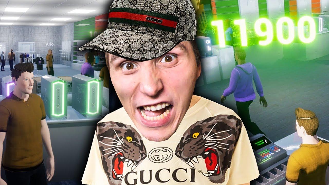 Gucci Simulator