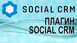 Social CRM - ПРОМО- ролик