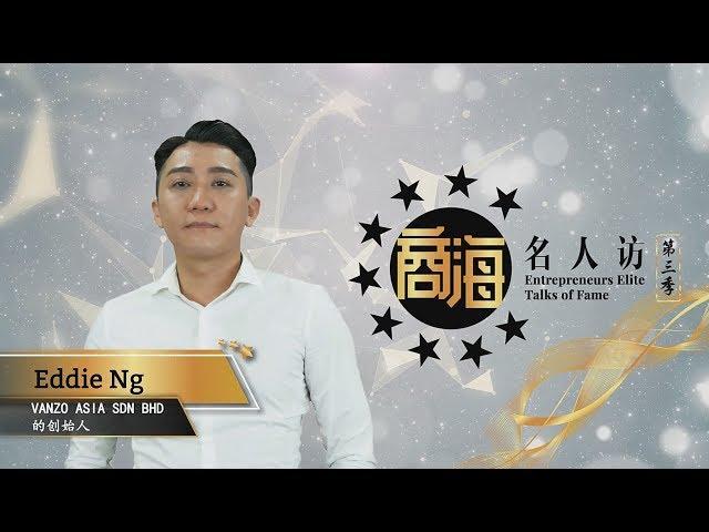 【商海名人访】第三季 #2 名人嘉宾 - Eddie Ng | Vanzo Asia Sdn Bhd 创始人