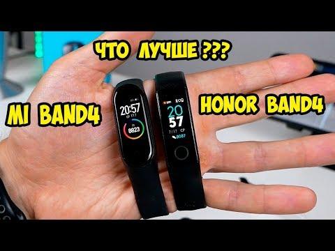 Xiaomi Mi Band 4 VS Honor Band 4  В чем разница и что выбрать