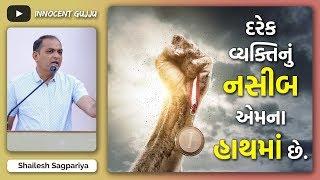 દરેક વ્યક્તિનું નસીબ એમના હાથમાં છે. | Shailesh Sagpariya | Motivational Speech
