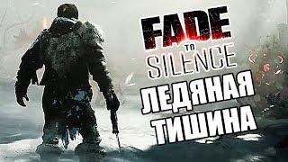 FADE TO SILENCE Прохождение 1  ЛЕДЯНАЯ ТИШИНА
