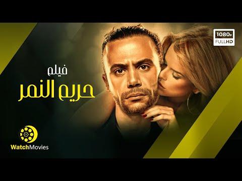 فيلم حريم النمر - بطولة محمد امام - فيلم عيد الفطر 2021