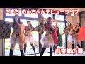 OFR48 こまち&のんちゃんデビューライブ 癒しの里癒しの里小京都の湯 2019/4/27