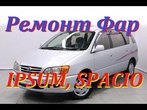 Ремонт фар Toyota Ipsum, Spacio.