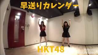 第129弾『早送りカレンダー(long ver):HKT48』踊ってみた