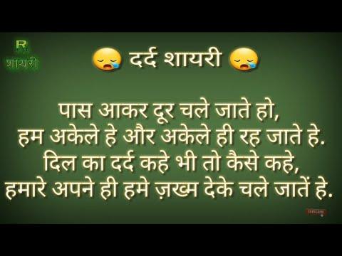 पास आकर दूर चले जाते हो, 🏵️🍁🌿!!#07 !! Dard Shayari Hindi