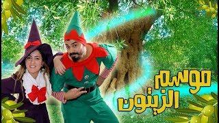 نيسانه وعبقور - في موسم الزيتون nissana & abkor Olive season