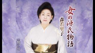 女の源氏物語(森若里子)cover:水野渉