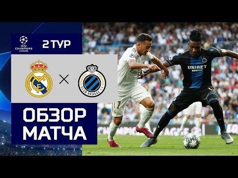 01.10.2019 Реал - Брюгге - 2:2. Обзор матча
