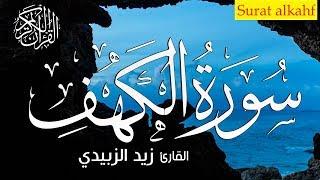 سورة الكهف كاملة  تلاوة أكثر من رائعة 💚  بصوت هادئ وجميلاسمع بقلبك 💚   زيد الزبيدي  SuraT AlKahf