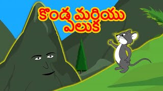 కొండ మరియు ఎలుక - Stories In Telugu | Telugu Stories | Moral Stories In Telugu | Telugu Kathalu