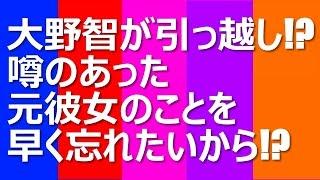 関連ニュース> 夏目鈴との熱愛が報じられた大野智に対して「裏切り者」...