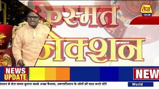 Kismat Connection: मंगलवार को नहीं करें ये काम! Daily Horoscope | Shailendra Pandey | 1 September