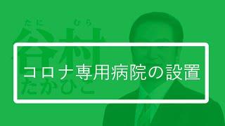 【東京都】コロナ専用病院の設置