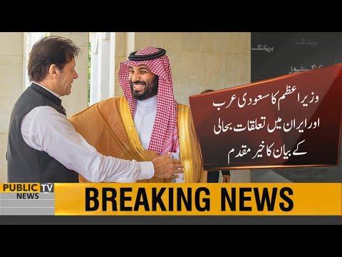 PM Imran Khan welcomes the Saudi Arabia initiative for peace with Iran