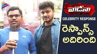 VADENA Telugu Movie CELEBRITY RESPONSE | Shiv Tandel | Neha Deshpande | Latest 2018 Telugu Movies