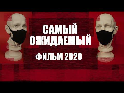 Самая ожидаемая премьера 2020