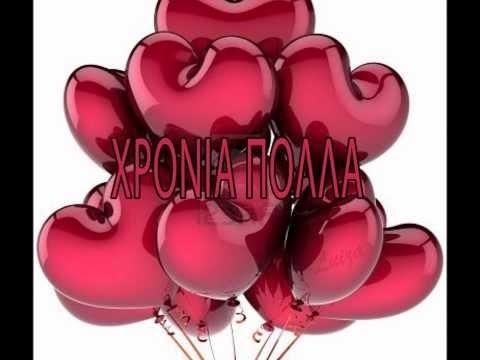 Χαρούμενα γενέθλια μωρό μου- χρόνια πολλά! - YouTube 38bcdd983d8