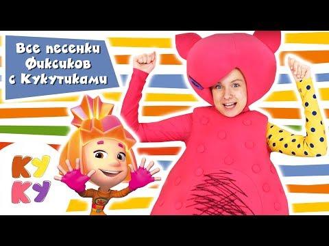 Фиксики танцуют с Кукутиками! Сборник песен! | Фиксики