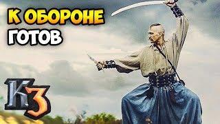Игра за Украину от обороны  Рейтинговая игра Казаки 3