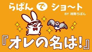 短編アニメ【らぱんでショート】オレの名は!【湘南らぱん】