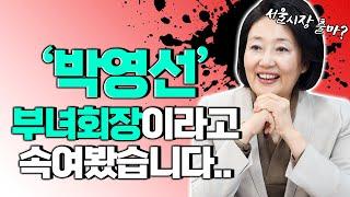 박영선 장관 사주팔자 부녀회장이라고 속이고 무당에게 내밀어봤더니... 그녀는 앞으로 어떻게 될까?