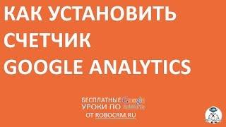 Урок 15: Как установить счетчик в Google.Analytics